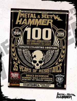 , METAL HAMMER MAGAZINE ISSUE 420, HammerLand
