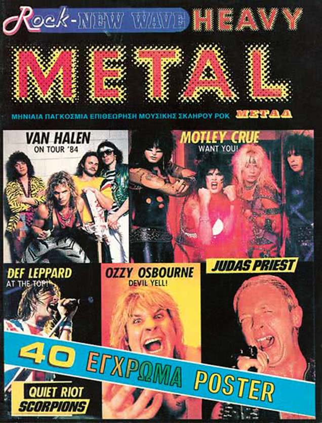 Heavy Metal 1984
