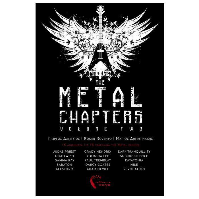 ΒΙΒΛΙΟ The Metal Chapters Vol. 2, HammerLand
